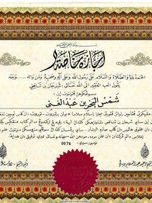Ijazah Dari Ustaz Sharhan